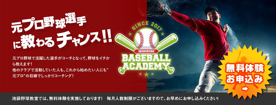 元プロ野球選手に教わるチャンス!!